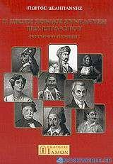 Η πρώτη εθνική συνέλευση της Επιδαύρου