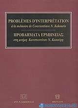 Problèmes d' Interprètation à la Mèmoire de Constantinos N. Kakouris