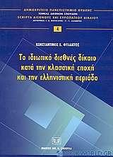 Το ιδωτικό διεθνές δίκαιο κατά την κλασική εποχή και την ελληνιστική περίοδο