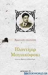 Βλαντίμιρ Μαγιακόφσκι: Ερωτικές επιστολές