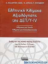 Ελληνική κλίμακα αξιολόγησης της ΔΕΠ/Υ-IV