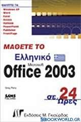 Μάθετε το ελληνικό Office 2003 σε 24 ώρες