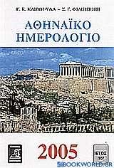 Αθηναϊκό ημερολόγιο 2005