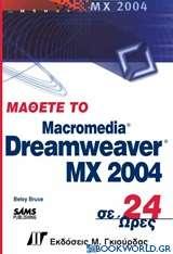 Μάθετε το Dreamweaver MX 2004 σε 24 ώρες