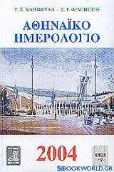 Αθηναϊκό ημερολόγιο 2004