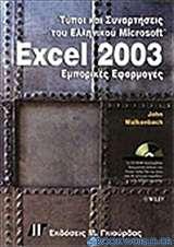 Τύποι και συναρτήσεις του ελληνικού Excel 2003