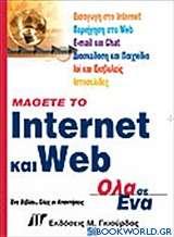 Μάθετε το Internet και Web