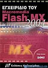 Εγχειρίδιο του Macromedia Flash MX 2004