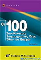 Οι 100 σπουδαιότερες επιχειρηματικές ιδέες όλων των εποχών