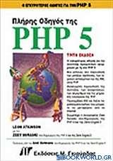 Πλήρης οδηγός της PHP 5