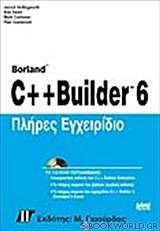 Πλήρες εγχειρίδιο C++ Builder 6