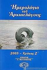 Ημερολόγιο του Αρχιπελάγους 2005