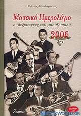 Μουσικό ημερολόγιο 2006, οι δεξιοτέχνες του μπουζουκιού