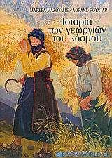 Ιστορία των γεωργιών του κόσμου