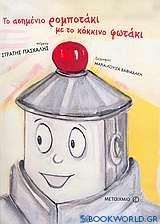 Το ασημένιο ρομποτάκι με το κόκκινο φωτάκι
