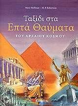 Ταξίδι στα επτά θαύματα του αρχαίου κόσμου