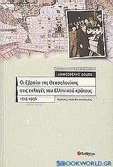 Οι Εβραίοι της Θεσσαλονίκης στις εκλογές του ελληνικού κράτους 1915-1936