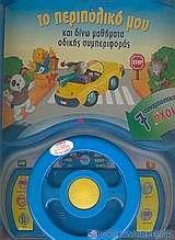 Οδηγώ το περιπολικό µου και δίνω µαθήµατα οδικής συµπεριφοράς