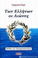 Των Ελλήνων οι αιώνες