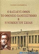 Ο Βασιλεύς Όθων, το Οθώνειο Πανεπιστήμιο (Εθνικό και Καποδιστριακό Πανεπιστήμιο Αθηνών) και η νομική του σχολή