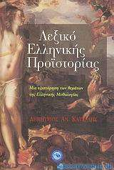 Λεξικό ελληνικής προϊστορίας