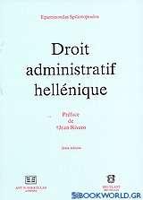 Droit adminitatif hellenique