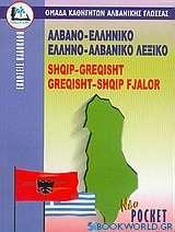 Αλβανο-ελληνικό, ελληνο-αλβανικό λεξικό