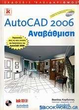 AutoCAD 2006: Αναβάθμιση