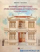Έλληνες αρχιτέκτονες στην οθωμανική αυτοκρατορία