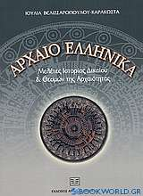 Αρχαιο ελληνικά
