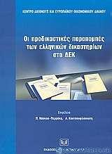 Οι προδικαστικές παραπομπές των ελληνικών δικαστηρίων στο δικαστήριο των ευρωπαϊκών κοινοτήτων