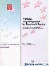Η τέταρτη ελληνική προεδρία της Ευρωπαϊκής Ένωσης