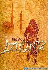 Αζιγιαντέ
