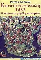 Κωνσταντινούπολη 1453
