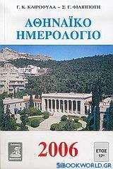 Αθηναϊκό ημερολόγιο 2006