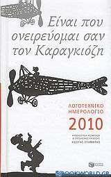 Λογοτεχνικό ημερολόγιο 2010