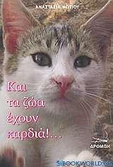 Και τα ζώα έχουν καρδιά!...