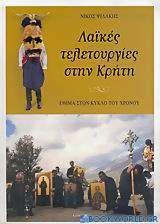 Λαϊκές τελετουργίες στην Κρήτη