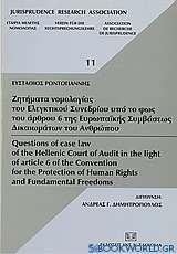 Ζητήματα νομολογίας του Ελεγκτικού Συνεδρίου υπό το φως του άρθρου 6 της Ευρωπαϊκής Συμβάσεως Δικαιωμάτων του Ανθρώπου