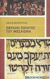 Εβραίοι ποιητές του Μεσαίωνα