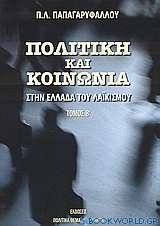 Πολιτική και κοινωνία στην Ελλάδα του λαϊκισμού