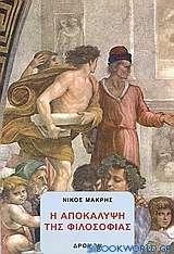 Η αποκάλυψη της φιλοσοφίας