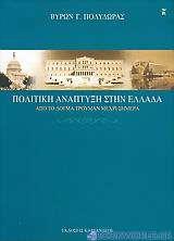 Πολιτική ανάπτυξη στην Ελλάδα