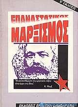 Επαναστατικός μαρξισμός