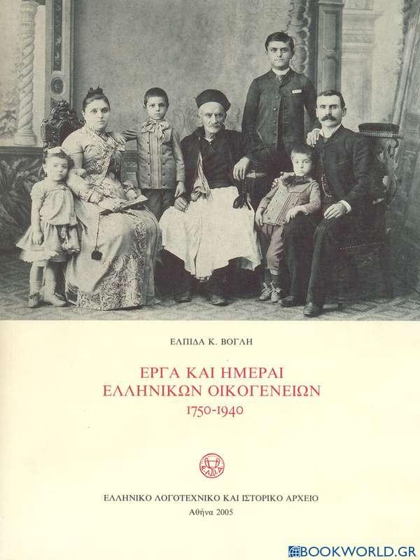 Έργα και ημέραι ελληνικών οικογενειών 1750-1940