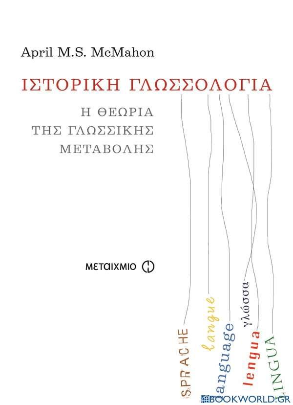 Ιστορική γλωσσολογία