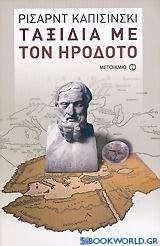 Ταξίδια με τον Ηρόδοτο