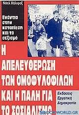 Η απελευθέρωση των ομοφυλόφιλων και η πάλη για το σοσιαλισμό