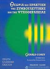 Θεωρία και πρακτική της συμβουλευτικής και της ψυχοθεραπείας