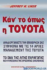 Κάντο όπως η Toyota